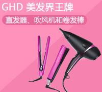 GHD,英国最受欢迎的直发器、吹风机和卷发棒品牌