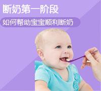 断奶第一阶段的宝宝喂养贴士