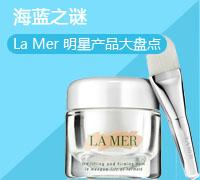 海蓝之谜 La Mer 明星产品大盘点